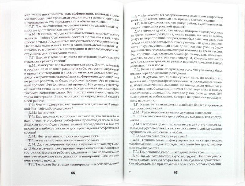 Иллюстрация 1 из 17 для Дыхательные психотехники: Методология интеграции - Татьяна Гинзбург | Лабиринт - книги. Источник: Лабиринт