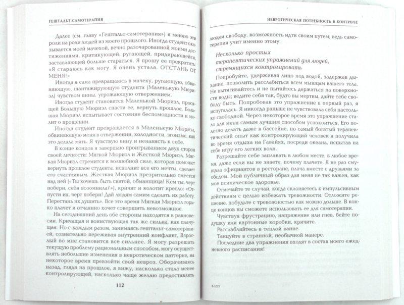Иллюстрация 1 из 28 для Гештальт-самотерапия. Новые техники личностного роста - Мюриэл Шиффман | Лабиринт - книги. Источник: Лабиринт
