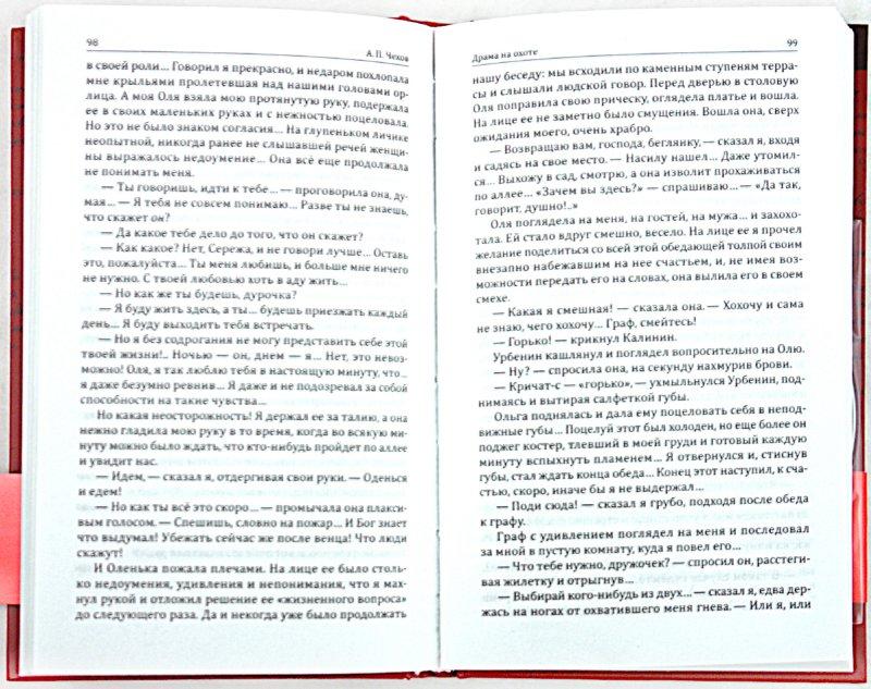 Иллюстрация 1 из 14 для Драма на охоте. Повести и рассказы (+DVD) - Антон Чехов | Лабиринт - книги. Источник: Лабиринт