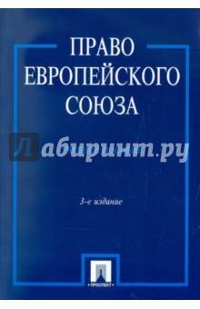 Право Европейского Союза. Учебное пособие бекяшев к моисеев е международное публичное право в вопросах и ответах