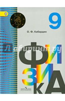 Физика. 9 класс. Учебник для общеобразовательных организаций. ФГОС