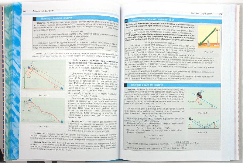 Иллюстрация 1 из 8 для Физика. 9 класс. Учебник для общеобразовательных организаций. ФГОС - Олег Кабардин   Лабиринт - книги. Источник: Лабиринт