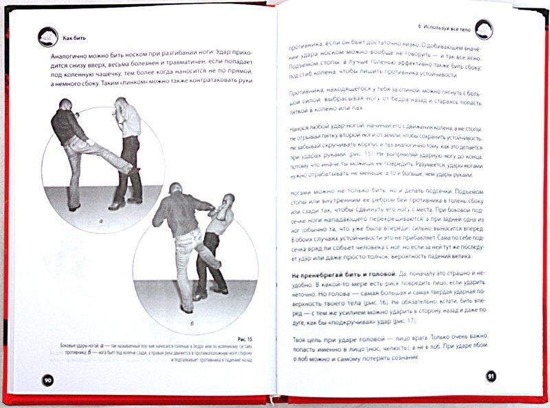 Иллюстрация 1 из 21 для Реальная драка. Школа улиц и подворотен - А. Иванов | Лабиринт - книги. Источник: Лабиринт
