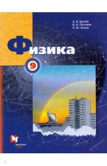 Физика. 9 класс. Учебник учебники вентана граф физика 9 кл учебник издание 2