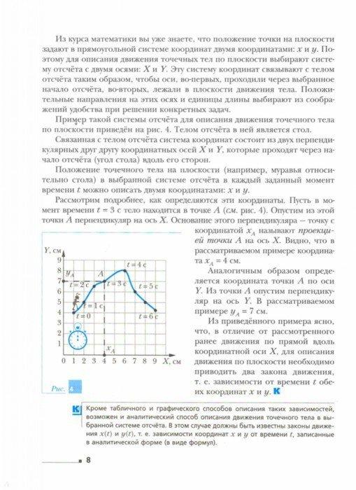 Иллюстрация 1 из 7 для Физика. 9 класс. Учебник. ФГОС - Грачев, Погожев, Боков | Лабиринт - книги. Источник: Лабиринт