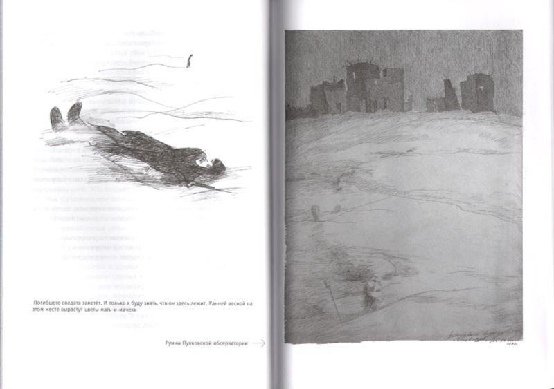 Иллюстрация 1 из 13 для Блокада снится мне ночами. Воспоминания - Виктор Новиков   Лабиринт - книги. Источник: Лабиринт