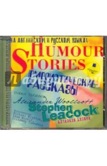 Юмористические рассказы. Humour Stories. (На русском и английском языках) (CDmp3)