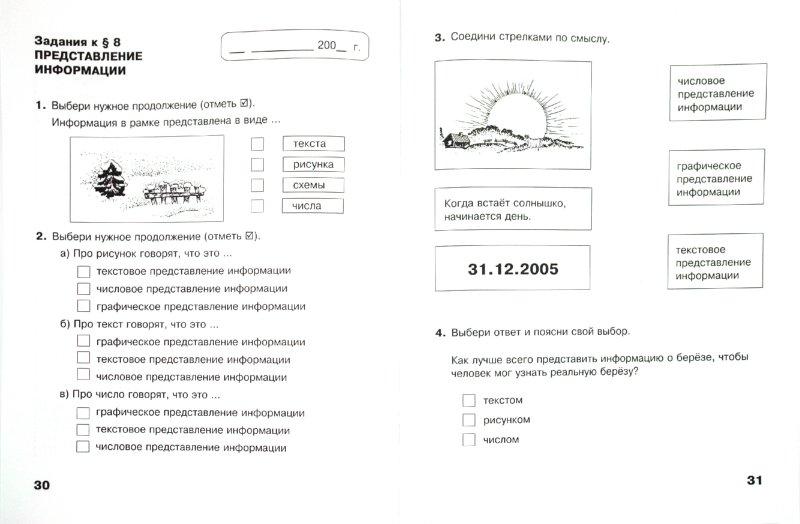Иллюстрация 1 из 11 для Информатика и ИКТ. Рабочая тетрадь для 3 класса. В 2-х частях. Часть 1 - Матвеева, Челак, Конопатова, Панкратова | Лабиринт - книги. Источник: Лабиринт
