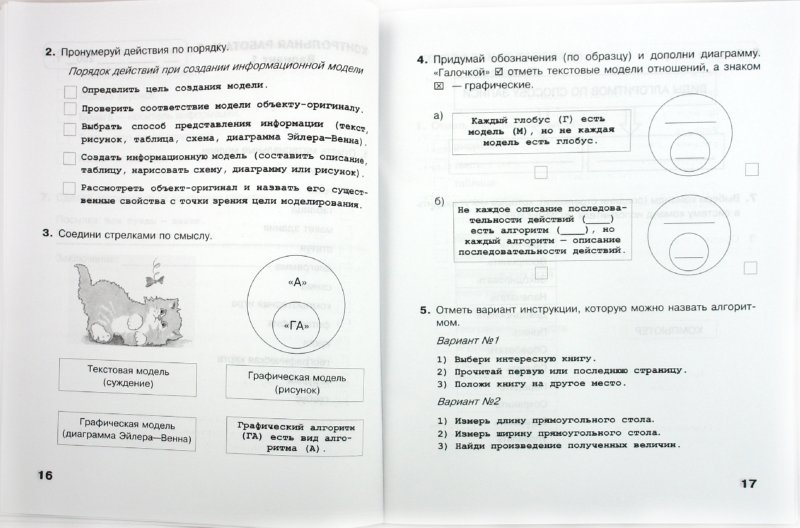 Контрольные работы по информатике 2 класс матвеева
