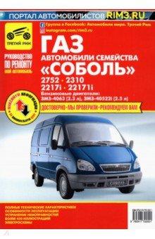 Автомобили семейства Соболь ГАЗ-2752, -2310, -2217i, -2217i: Руководство по ремонту ТО и ремонту автомобили
