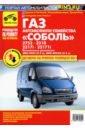 Автомобили семейства Соболь ГАЗ-2752, -2310, -2217i, -2217i: Руководство по ремонту ТО и