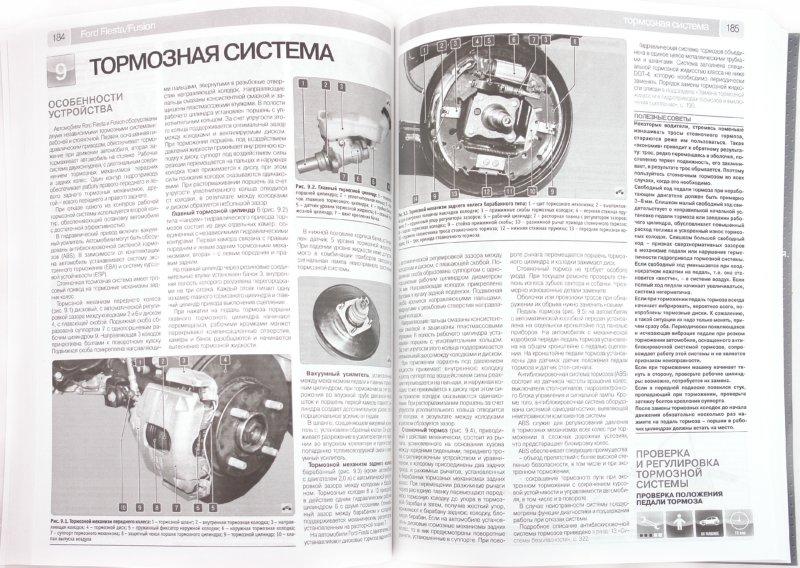 Иллюстрация 1 из 15 для Ford Fiesta/Fusion. Руководство по эксплуатации, техническому обслуживанию и ремонту   Лабиринт - книги. Источник: Лабиринт