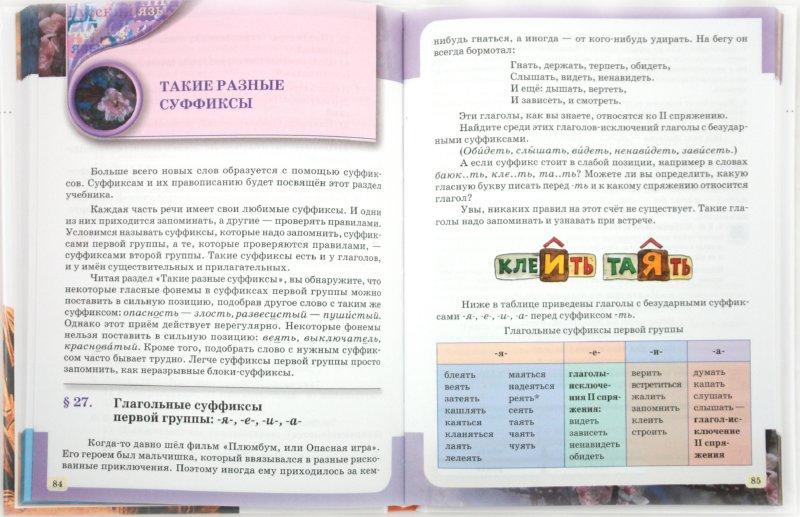 гдз к учебнику граник русский язык 6 класс