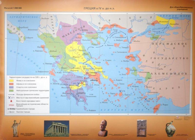 Иллюстрация 1 из 2 для Карта: Греция в IV веке до нашей эры / Образование и распад державы Александра Македонского | Лабиринт - книги. Источник: Лабиринт