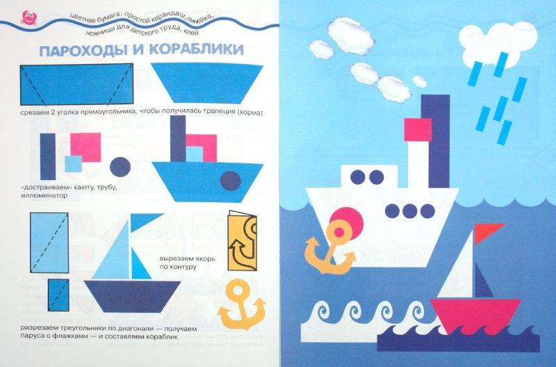 Иллюстрация 1 из 10 для Ах, белый пароход - Ирина Лыкова   Лабиринт - книги. Источник: Лабиринт
