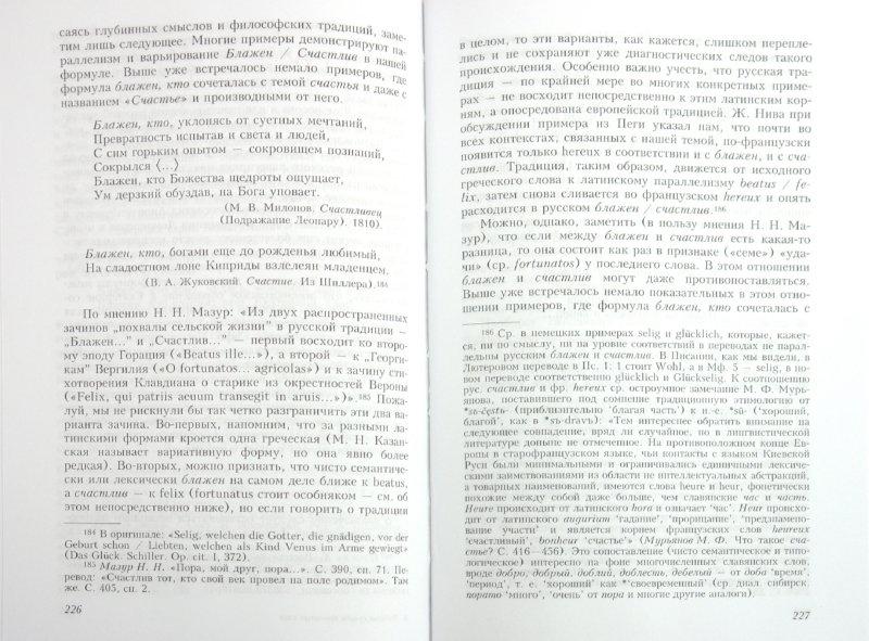 Иллюстрация 1 из 3 для Русская судьба крылатых слов   Лабиринт - книги. Источник: Лабиринт