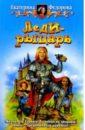 Скачать Федорова Леди-рыцарь Фантастический роман Альфа-книга Каждую секунду в каждом Бесплатно