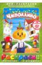 Чиполлино (+DVD), Дежкин Борис Петрович