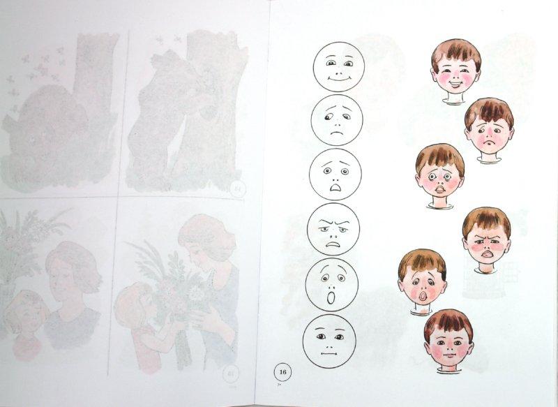 Иллюстрация 1 из 4 для Эмоциональное развитие детей дошкольного возраста. В двух частях. Часть 2 - Нина Ежкова | Лабиринт - книги. Источник: Лабиринт