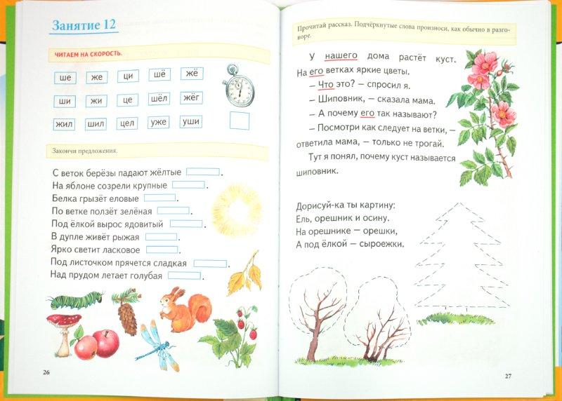 Иллюстрация 1 из 6 для Учимся читать: Учебное пособие - Наталья Павлова   Лабиринт - книги. Источник: Лабиринт