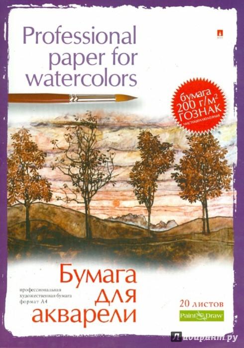 Иллюстрация 1 из 12 для Папка для акварели 20 листов. (4-021) | Лабиринт - канцтовы. Источник: Лабиринт