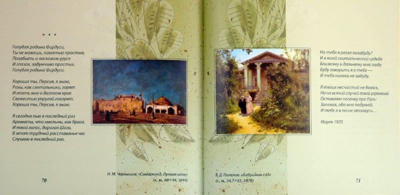 Иллюстрация 1 из 25 для Лирика - Сергей Есенин | Лабиринт - книги. Источник: Лабиринт