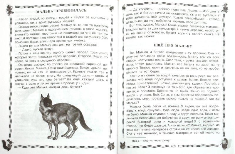Иллюстрация 1 из 39 для Всё о зверятах. Полная хрестоматия для младших школьников   Лабиринт - книги. Источник: Лабиринт
