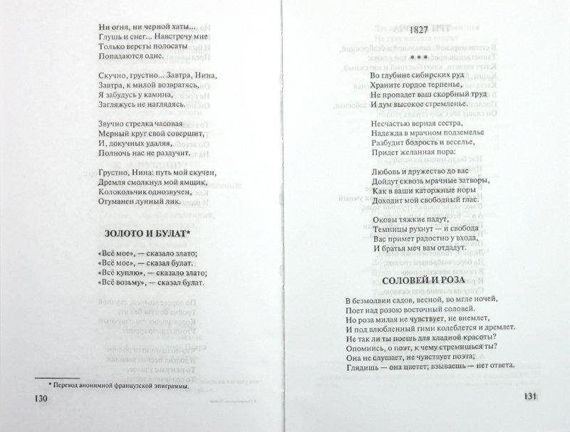Иллюстрация 1 из 4 для Стихотворения. Поэмы - Александр Пушкин   Лабиринт - книги. Источник: Лабиринт