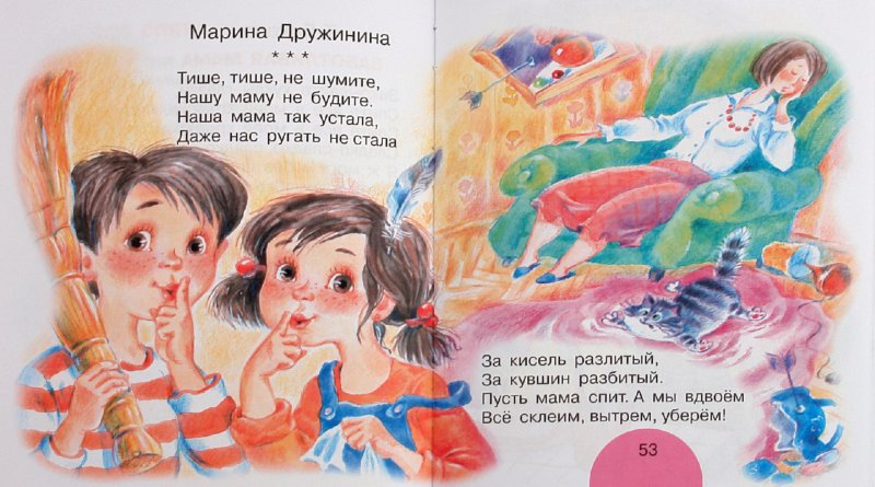 Иллюстрация 1 из 22 для Любимая книжка для девочек | Лабиринт - книги. Источник: Лабиринт