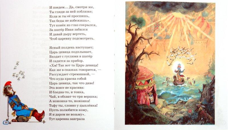 Иллюстрация 1 из 9 для Конёк - горбунок - Петр Ершов | Лабиринт - книги. Источник: Лабиринт