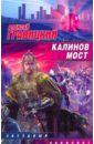 Гравицкий Алексей Калинов мост калинов мост девочка летом 2019 06 22t20 00