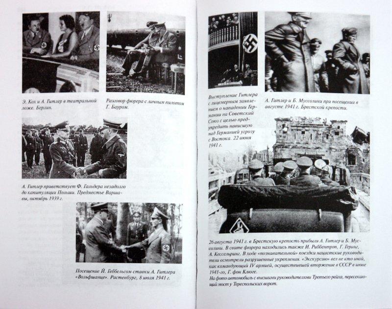 Иллюстрация 1 из 5 для Когда и зачем Гитлер и другие высшие чины нацистской Германии приезжали в СССР? - Эммануил Иоффе | Лабиринт - книги. Источник: Лабиринт