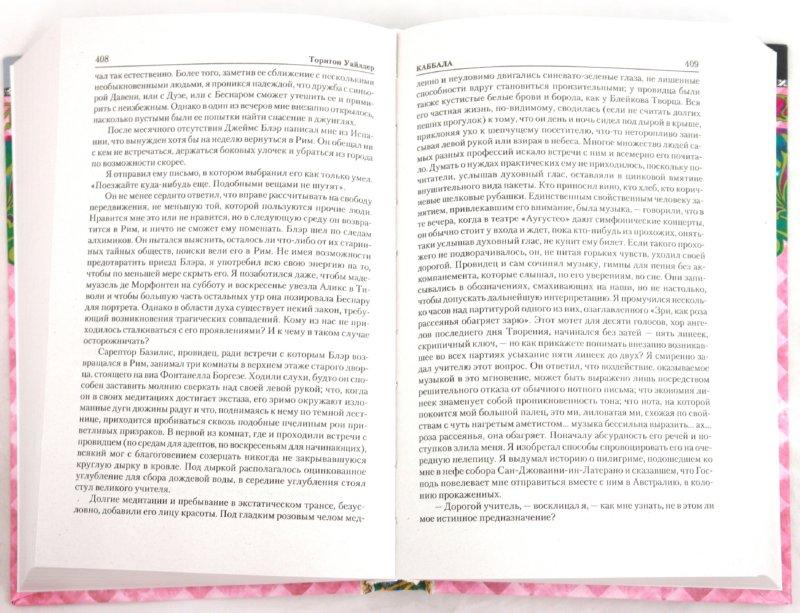 Иллюстрация 1 из 20 для Теофил Норт. Каббала. Женщина с Андроса. Небо - моя обитель - Торнтон Уайлдер | Лабиринт - книги. Источник: Лабиринт
