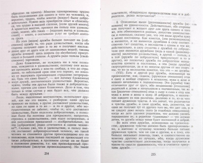 Иллюстрация 1 из 11 для Этика - Аристотель | Лабиринт - книги. Источник: Лабиринт
