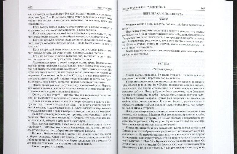Иллюстрация 1 из 12 для Полное собрание рассказов и пьес в одном томе - Лев Толстой | Лабиринт - книги. Источник: Лабиринт