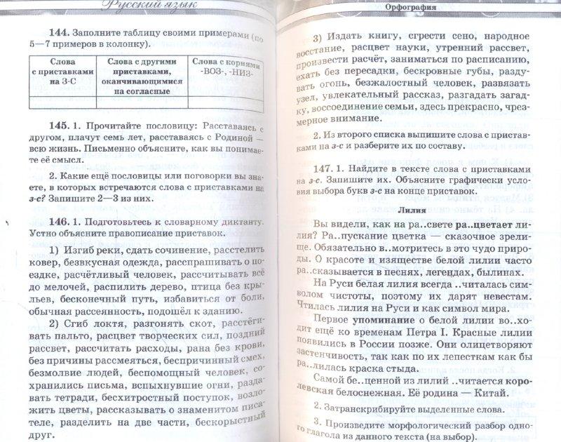 гдз по русском языку 6 класс саяхова
