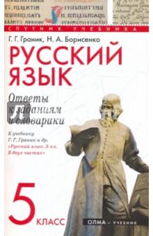 Решебник По Русскому Языку 5 Класс Дидактический Материал Федосеева