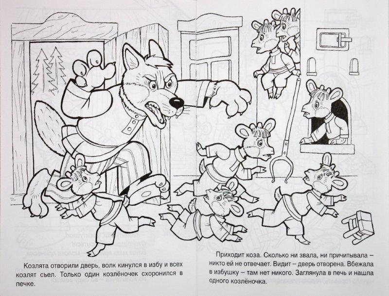 Иллюстрация 1 из 3 для Волк и семеро козлят   Лабиринт - книги. Источник: Лабиринт