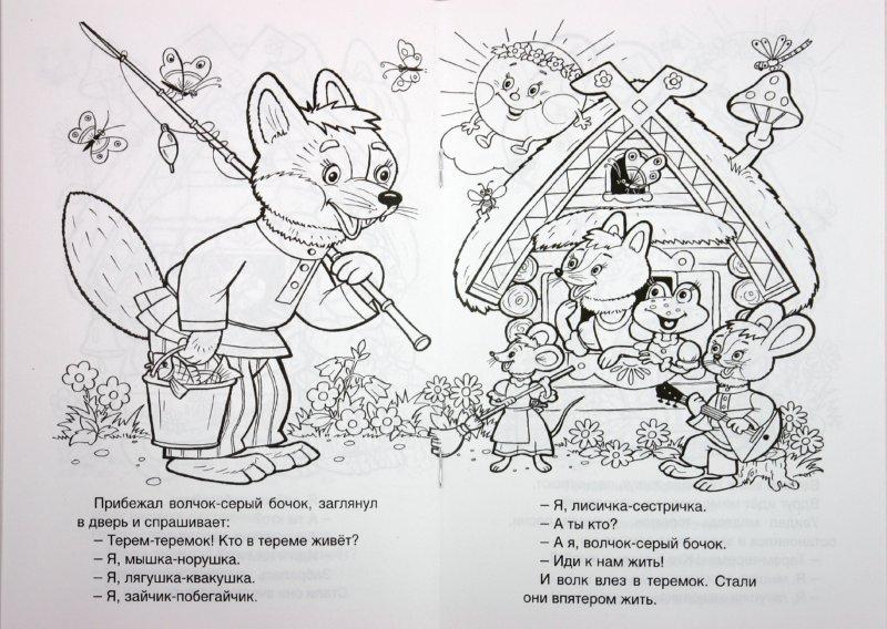 Иллюстрация 1 из 3 для Теремок | Лабиринт - книги. Источник: Лабиринт