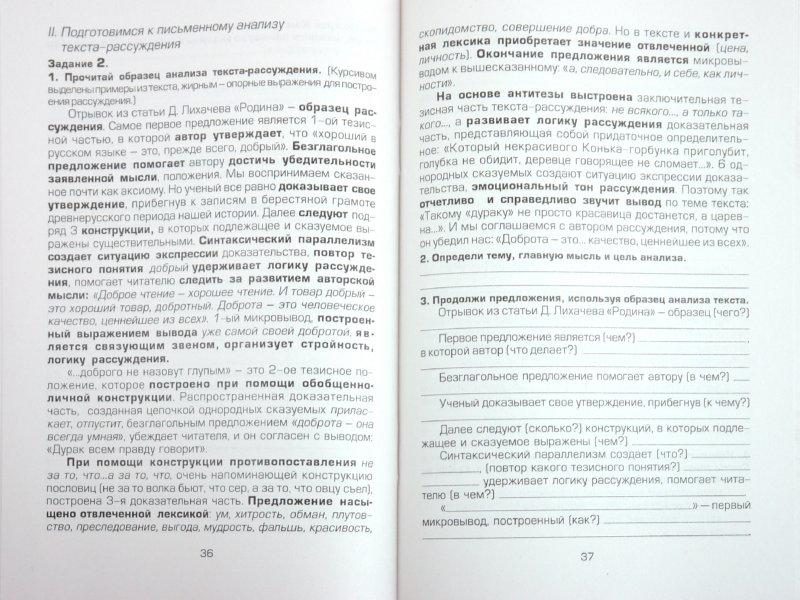 Иллюстрация 1 из 16 для Как научиться писать сочинение-рассуждение - Татьяна Трунцева | Лабиринт - книги. Источник: Лабиринт