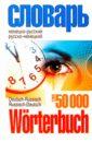 Немецко-русский и русско-немецкий словарь: 50 000 слов