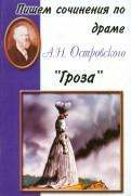 Пишем сочинения по драме А.Н. Островского