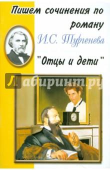 """Пишем сочинения по роману И.С. Тургенева """"Отцы и дети"""""""