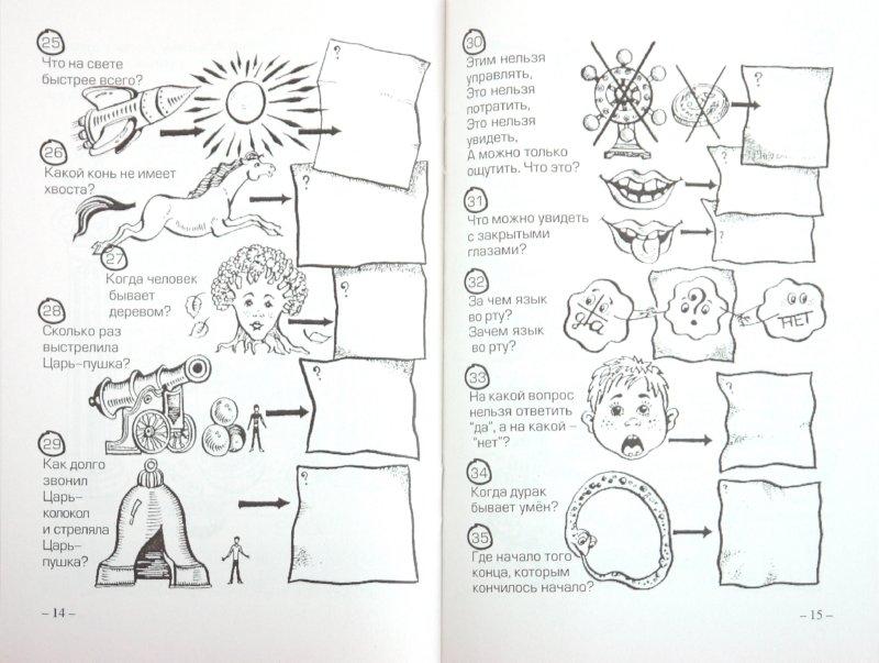 Иллюстрация 1 из 13 для Полсотни загадок для всех - Елена Орлик | Лабиринт - книги. Источник: Лабиринт
