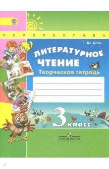 Литературное чтение. 3 класс. Творческая тетрадь. ФГОС