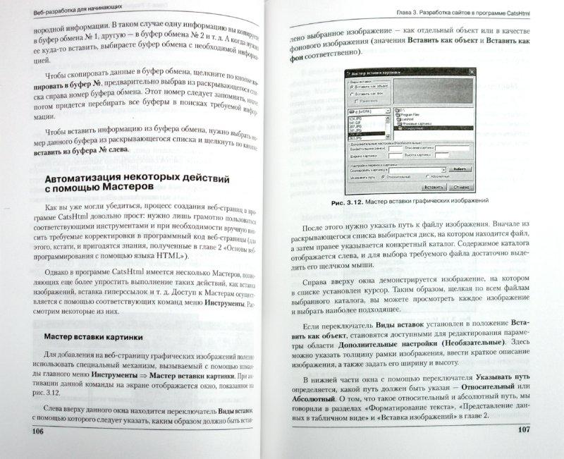 Иллюстрация 1 из 4 для Как создать свой сайт - Алексей Гладкий   Лабиринт - книги. Источник: Лабиринт