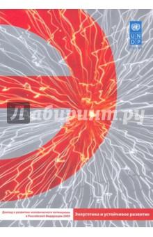 Доклад о развитии человеческого потенциала в Российской Федерации 2009