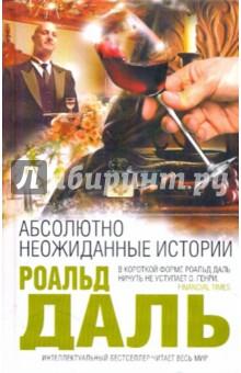 Обложка книги Абсолютно неожиданные истории, Даль Роальд