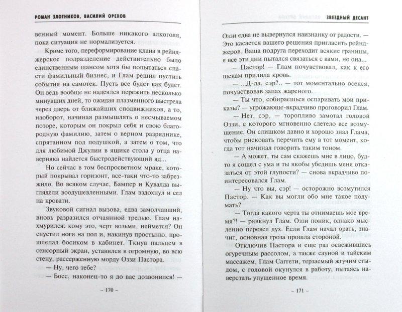 Иллюстрация 1 из 5 для Звездный десант - Злотников, Орехов   Лабиринт - книги. Источник: Лабиринт