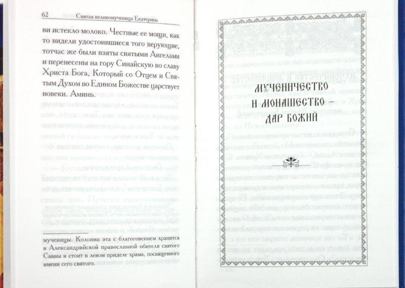 Иллюстрация 1 из 13 для Святая великомученица Екатерина | Лабиринт - книги. Источник: Лабиринт